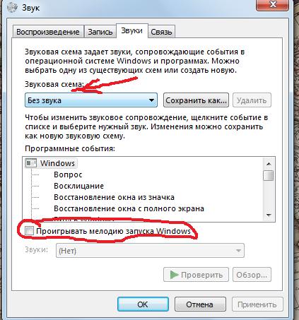 как отключить системные звуки в windows 7